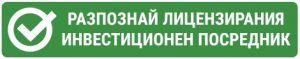 Разпознай лицензирания инвестиционен посредник